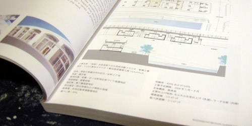 Koganecho guidebook and textbook